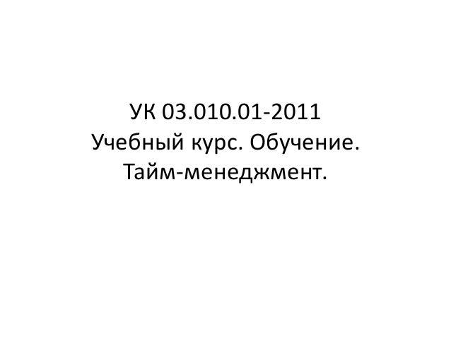 УК 03.010.01-2011 Учебный курс. Обучение. Тайм-менеджмент.
