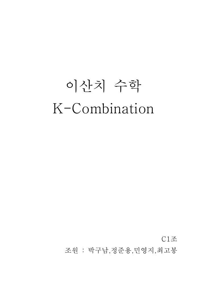 이산치 수학K-Combination                  C1조 조원 : 박구남,정준용,민영지,최고봉