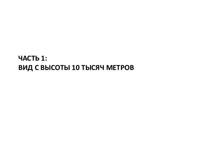 ЧАСТЬ 1: ВИД С ВЫСОТЫ 10 ТЫСЯЧ МЕТРОВ
