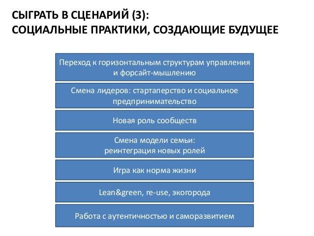 СЫГРАТЬ В СЦЕНАРИЙ (3): СОЦИАЛЬНЫЕ ПРАКТИКИ, СОЗДАЮЩИЕ БУДУЩЕЕ Переход к горизонтальным структурам управления и форсайт-мы...