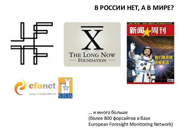 В РОССИИ НЕТ, А В МИРЕ?  … и много больше (более 800 форсайтов в базе European Foresight Monitoring Network)