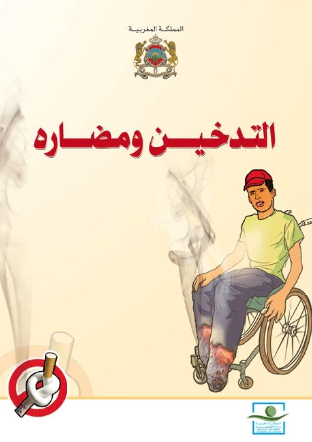 التدخين و مضاره