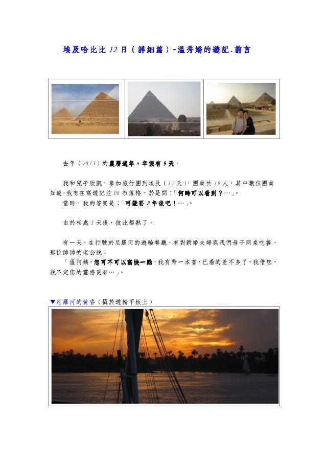 埃及埃及埃及埃及哈比比哈比比哈比比哈比比 12121212 日日日日(詳細篇)(詳細篇)(詳細篇)(詳細篇)----溫秀嬌的遊記溫秀嬌的遊記溫秀嬌的遊記溫秀嬌的遊記....前言前言前言前言 去年(2013)的農曆農曆農曆農曆過過過過年年年年,年...