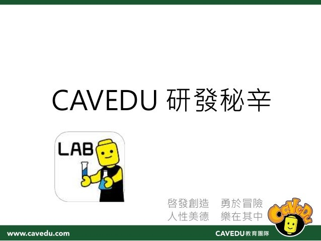 CAVEDU 研發秘辛 啓發創造 勇於冒險 人性美德 樂在其中