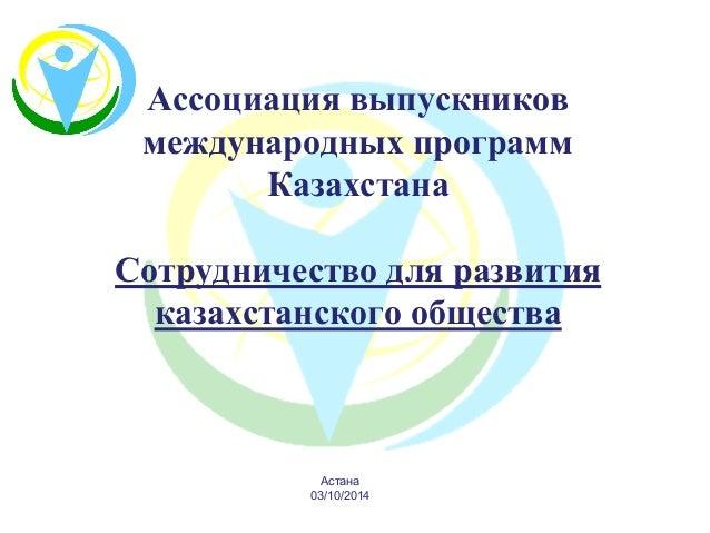 Ассоциация выпускников международных программ Казахстана Сотрудничество для развития казахстанского общества  Астана  03/1...