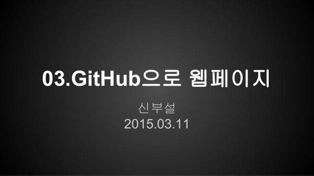 신부설 2015.03.11 03.GitHub으로 웹페이지