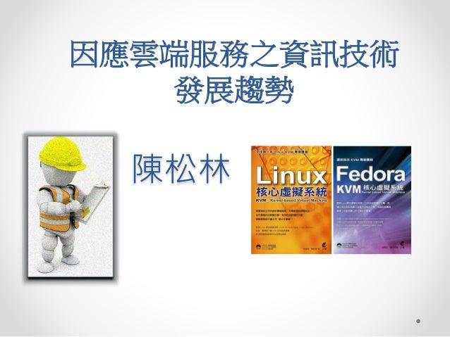 陳松林 因應雲端服務之資訊技術 發展趨勢