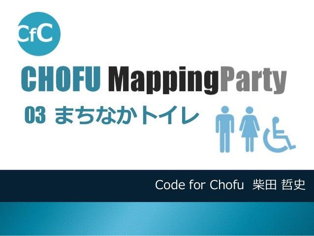Code for Chofu 柴田 哲史 03 まちなかトイレ CHOFU MappingParty