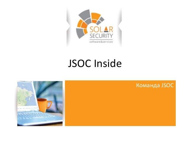 JSOC Inside Команда JSOC