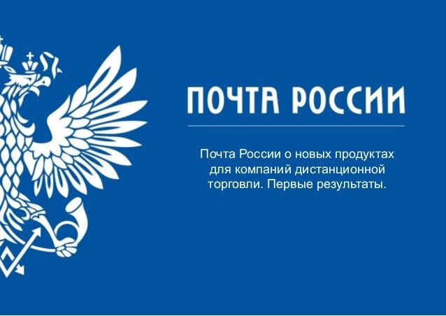 Почта России о новых продуктах для компаний дистанционной торговли. Первые результаты.