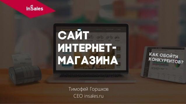 Тимофей Горшков CEO insales.ru