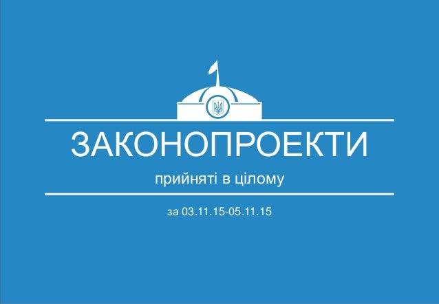 ЗАКОНОПРОЕКТИ прийняті в цілому за 03.11.15-05.11.15