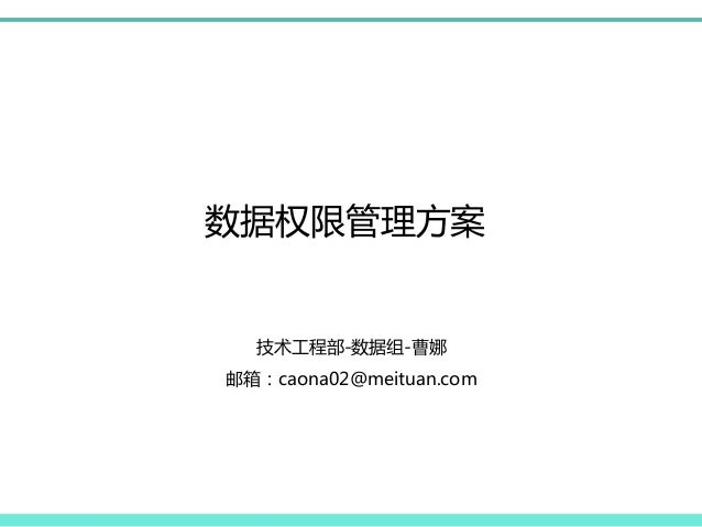 数据权限管理方案 技术工程部-数据组-曹娜 邮箱:caona02@meituan.com