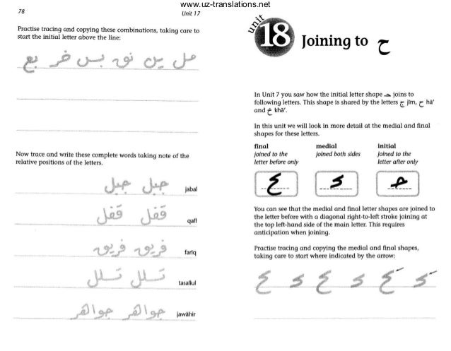 03 mastering arabic script a guide to handwriting