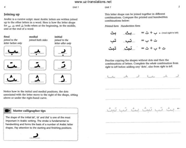03.mastering arabic script a guide to handwriting