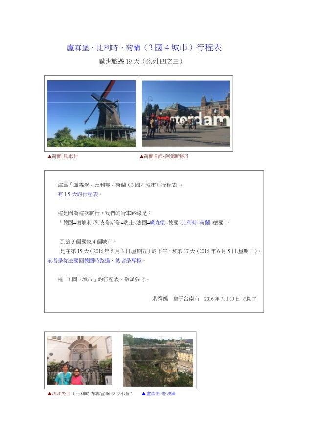 盧森堡、比利時、荷蘭(3 國 4 城市)行程表 歐洲旅遊 19 天(系列.四之三) ▲荷蘭.風車村 ▲荷蘭首都~阿姆斯特丹 這篇「盧森堡、比利時、荷蘭(3 國 4 城市)行程表」。 有 1.5 天的行程表。 這是因為這次旅行,我們的行車路線是:...