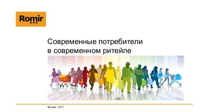 Современные потребители в современном ритейле Москва, 2017