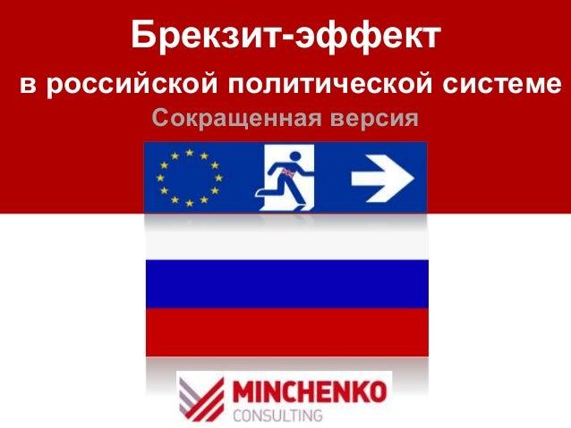 Брекзит-эффект в российской политической системе Сокращенная версия