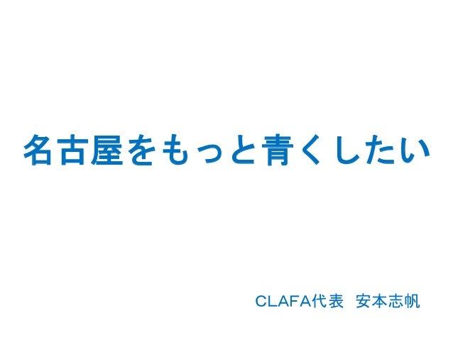 名古屋をもっと青くしたい CLAFA代表 安本志帆