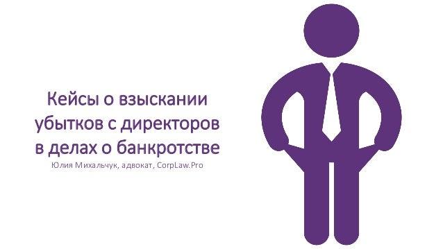 Кейсы о взыскании убытков с директоров в делах о банкротстве Юлия Михальчук, адвокат, CorpLaw.Pro