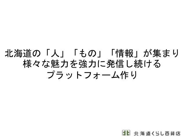 北海道の「人」「もの」「情報」が集まり 様々な魅力を強力に発信し続ける プラットフォーム作り