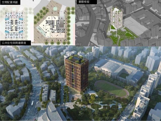 量體模擬 公共住宅與周邊環境 空間配置規劃 3831