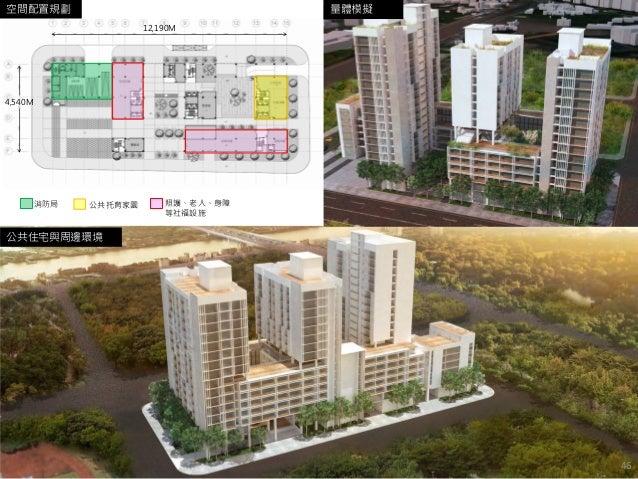 公共住宅與周邊環境 照護、老人、身障 等社福設施 公共托育家園消防局 12,190M 4,540M 空間配置規劃 量體模擬 46