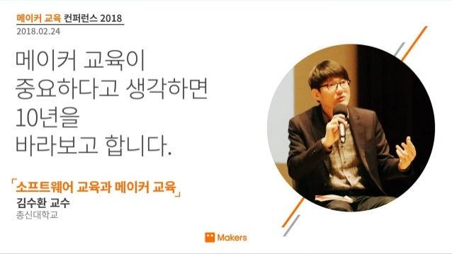 SW교육 & 메이커 교육 총신대학교 김수환