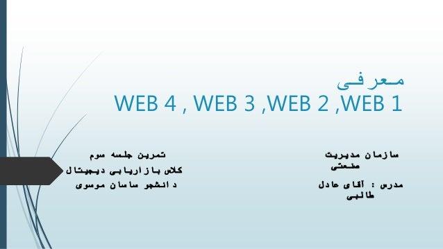 معرفی WEB 4 , WEB 3 ,WEB 2 ,WEB 1 سوم جلسه تمرین دیجیتال بازاریابی کالس موسوی ساسان دانشجو مدیریت س...