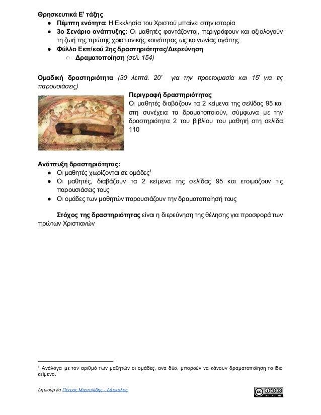 Θρησκευτικά Ε' τάξης ● Πέμπτη ενότητα: Η Εκκλησία του Χριστού μπαίνει στην ιστορία ● 3ο Σενάριο ανάπτυξης: Οι μαθητές φα...
