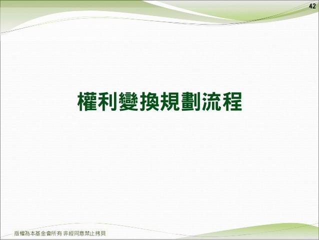 版權為本基金會所有 非經同意禁止拷貝 權利變換規劃流程 42