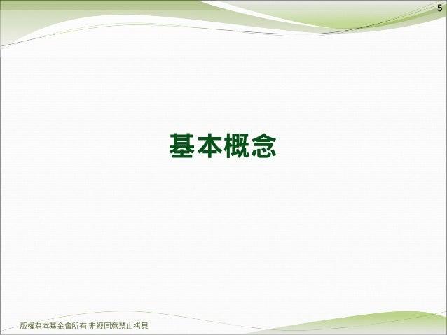 版權為本基金會所有 非經同意禁止拷貝 基本概念 5