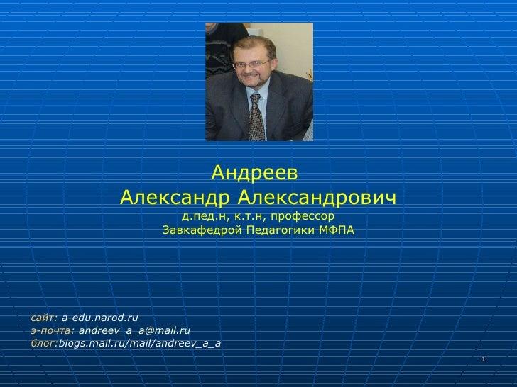 <ul><li>Андреев  </li></ul><ul><li>Александр Александрович </li></ul><ul><li>д.пед.н, к.т.н,   профессор </li></ul><ul><li...