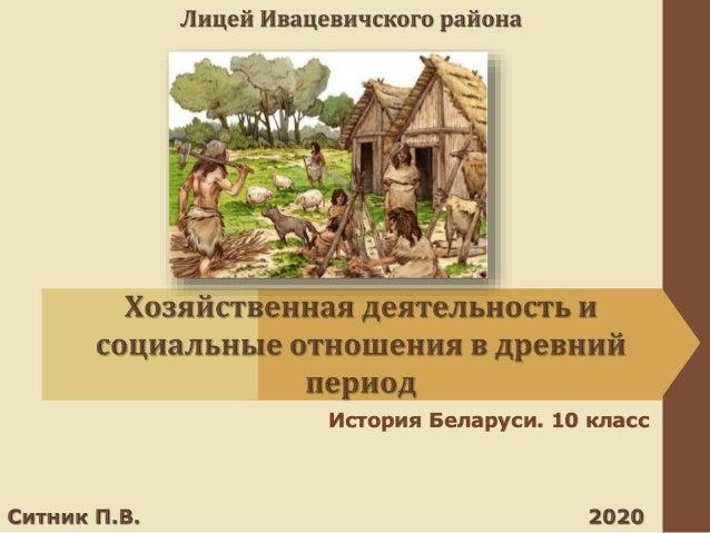 История Беларуси. 10 класс