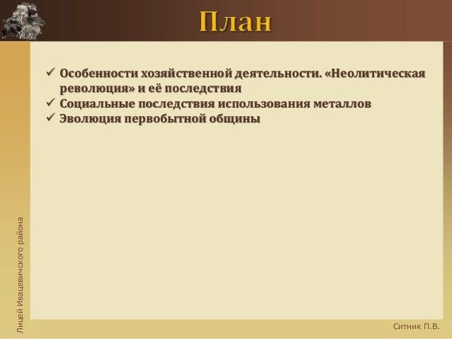 ЛицейИвацевичскогорайона Ситник П.В.  Особенности хозяйственной деятельности. «Неолитическая революция» и её последствия ...
