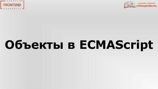 Объекты в ECMAScript youtube channel InSimpleWords
