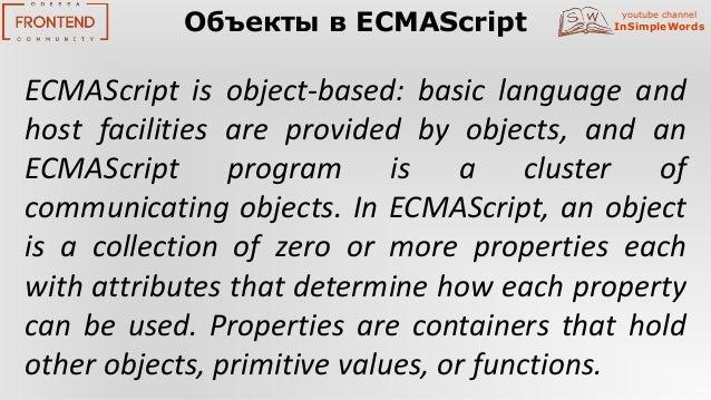 Объекты в ECMAScript   OdessaFrontend Meetup #16 Slide 2