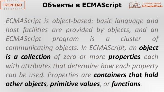 Объекты в ECMAScript   OdessaFrontend Meetup #16 Slide 3