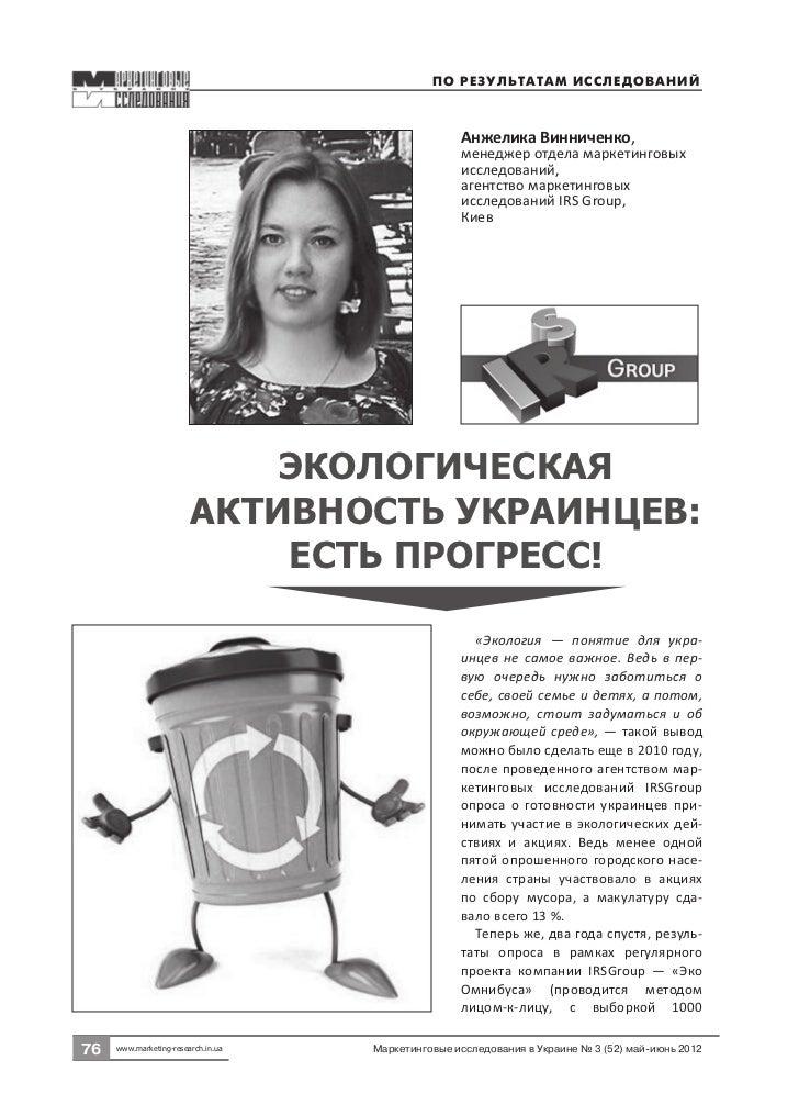 По результатам исс ледований                                                   Анжелика Винниченко,                       ...