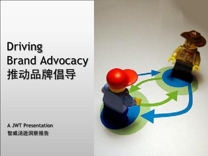 DrivingBrand Advocacy推动品牌倡导A JWT Presentation智威汤逊洞察报告                     1