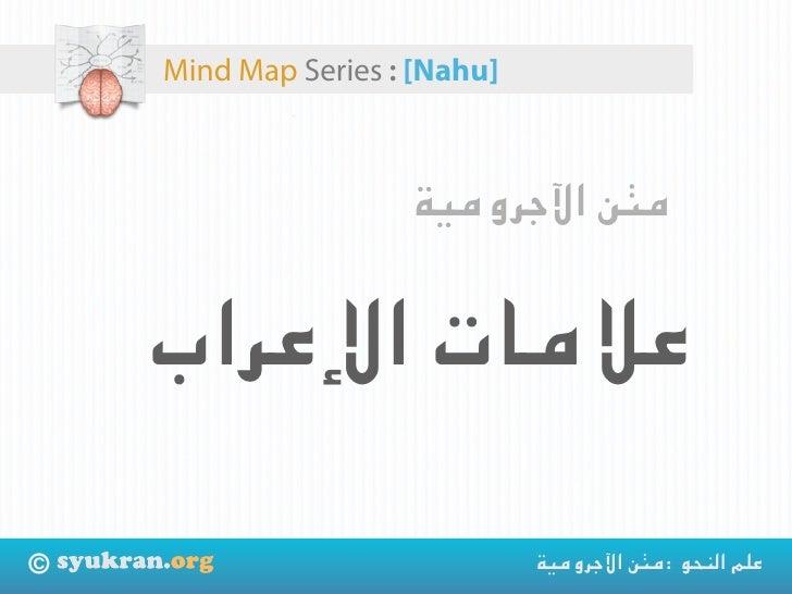 ]Mind Map Series : [Nahu                         ﻣﱳ اﻵﺟﺮوﻣﻴﺔ       ﻋﻼﻣﺎت اﻹﻋﺮاب                                 ﻋ...