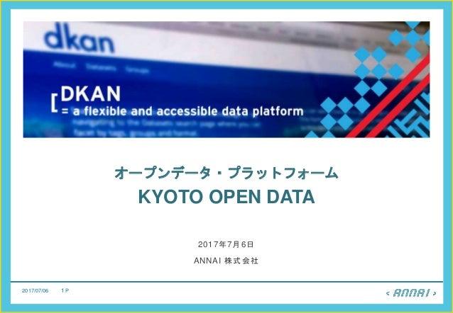 2017/07/06 1 P オープンデータ・プラットフォーム KYOTO OPEN DATA 2017年7月6日 ANNAI 株式会社