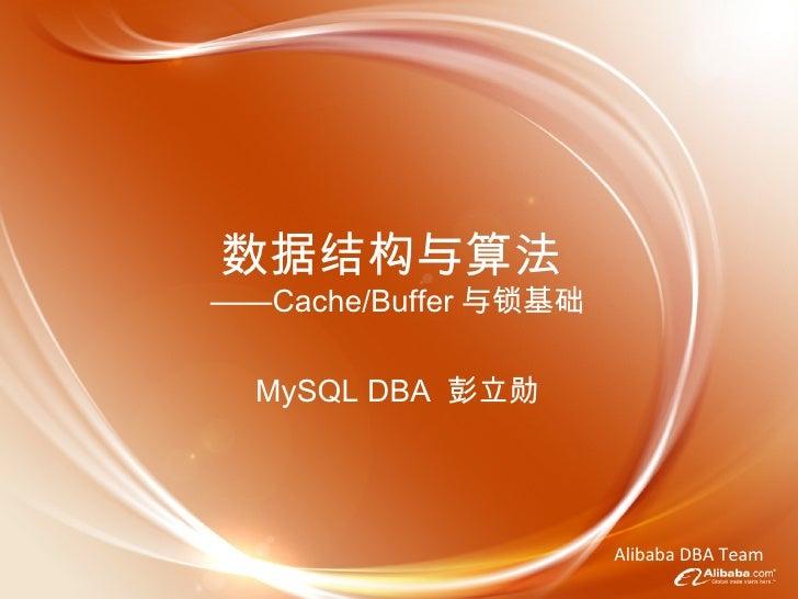 数据结构与算法 —— Cache/Buffer 与锁基础 MySQL DBA  彭立勋 Alibaba DBA Team