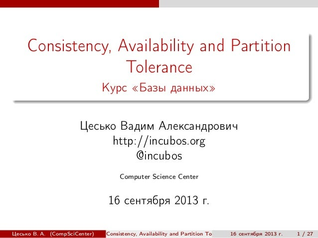 Consistency, Availability and Partition Tolerance Курс «Базы данных» Цесько Вадим Александрович http://incubos.org @incubo...