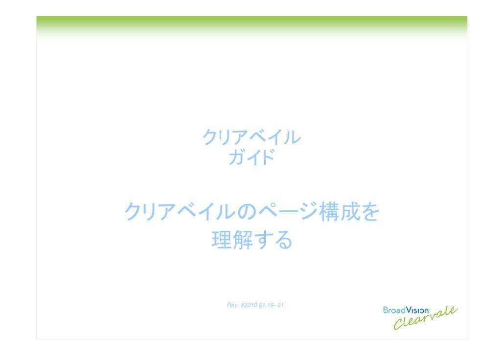 クリアベイル      ガイド  クリアベイルのページ構成を      理解する       Rev. #2010.01.19- 01