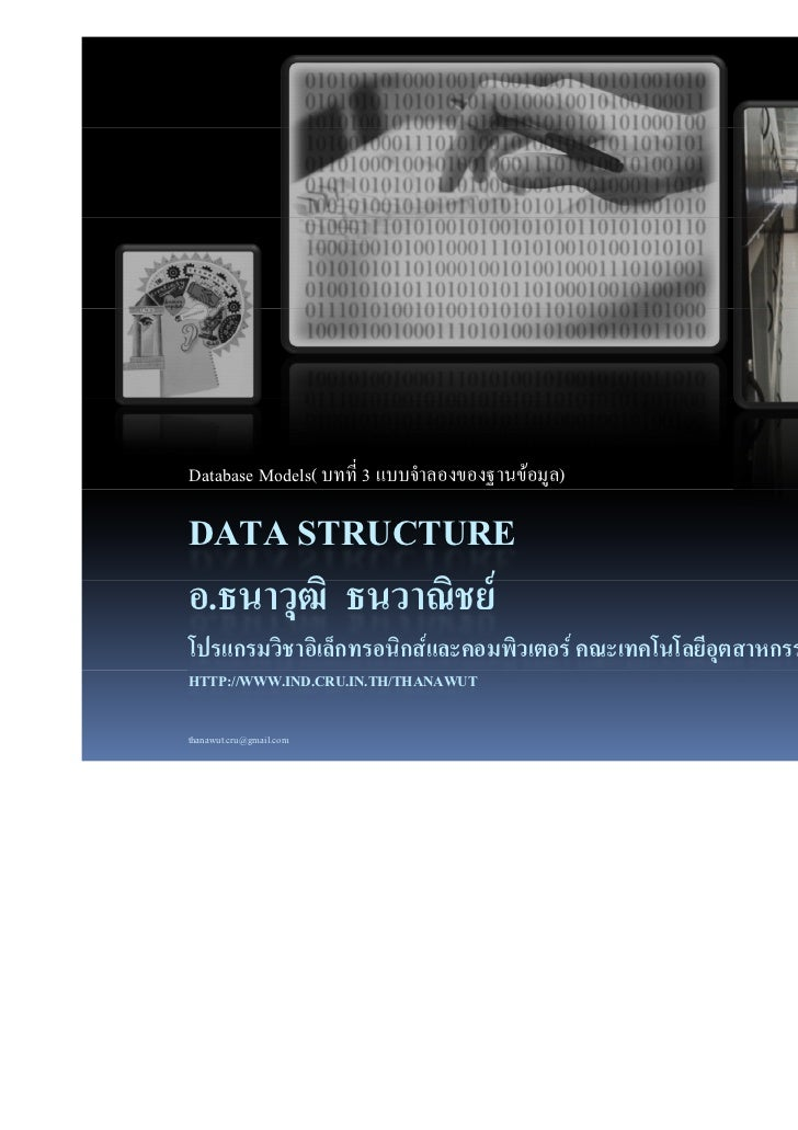 Database Models( บทที่ 3 แบบจําลองของฐานขอมูล)DATA STRUCTUREอ.ธนาวุฒิ ธนวาณิิชยโปรแกรมวิชาอิเล็กทรอนิกสและคอมพิวเตอร ...