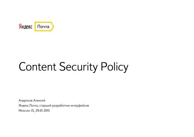 """Content Security Policy"" — Алексей Андросов, MoscowJS 18 Slide 2"