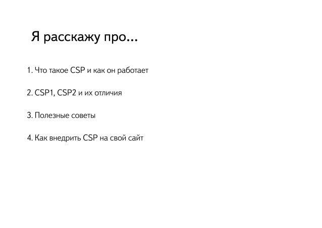 """Content Security Policy"" — Алексей Андросов, MoscowJS 18 Slide 3"