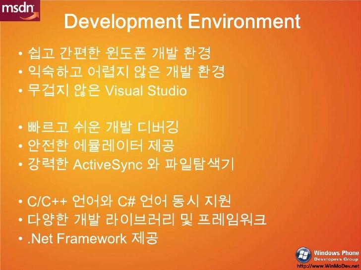 Development Environment<br />쉽고 간편한 윈도폰 개발 환경<br />익숙하고 어렵지 않은 개발 환경<br />무겁지 않은 Visual Studio<br />빠르고 쉬운 개발 디버깅<br />안전한...