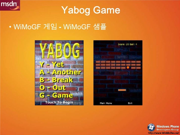 Yabog Game<br />WiMoGF게임 - WiMoGF샘플<br />